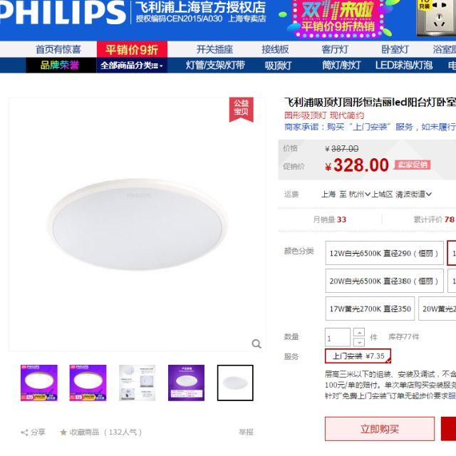 17w_ceiling_light_philiips__cool_white__price_reduced_to_make_space_at_home_box_is_not_in_good_condi_1477717784_d808d2fd.png.jpeg