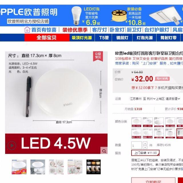 45w_ceiling_light_opple_brandcool_white__price_reduced_to_clear_space_at_home_1477714748_81817e1c.jpg
