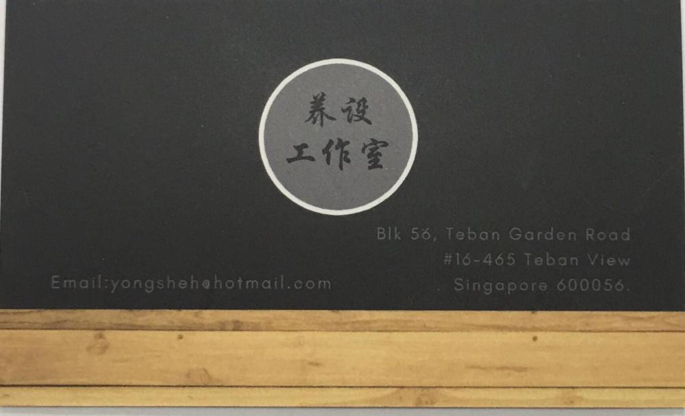 1808508192_YongShehStudioAddress.JPG.bacffe31d9bfbe5cc2c3690b9bca957d.JPG